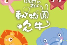 Bluff im zoo: