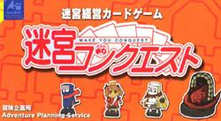 Meikyu Conquest