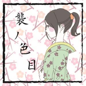襲ノ色目 - Kasane no Irome