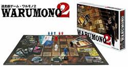 Warumono2