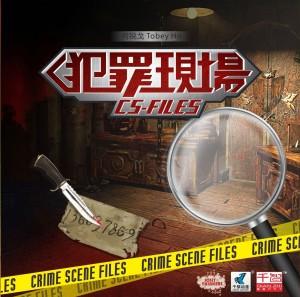 CS-Files 犯罪現場