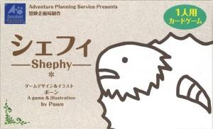 シェフィ - Shephy