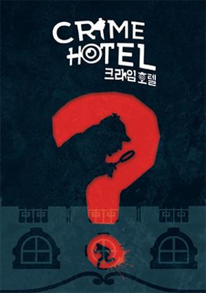 """Résultat de recherche d'images pour """"Crime Hotel"""""""