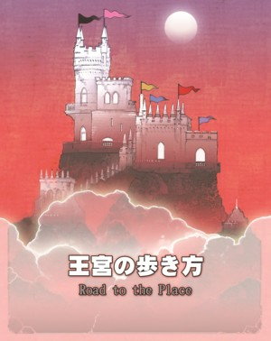 Road to the Palace - 王宮の歩き方