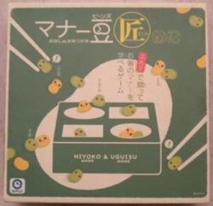 Hiyokomame & Uguisumame